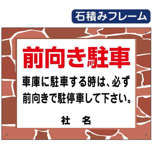 石積みフレーム【前向き駐車】fls-03