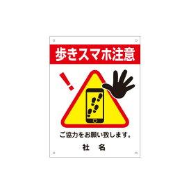三角ピクトサイン 【歩きスマホ禁止・歩きスマホ注意看板・ポケモンGO対策!】サイズH400×W300mm 3pkt-07s
