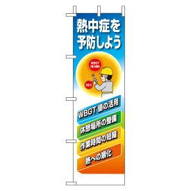 桃太郎旗 熱中症を予防しよう 熱中症対策 熱中症 予防 のぼり 旗