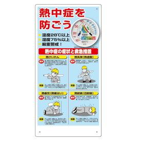 熱中症対策標識 温湿度計付 熱中症対策 熱中症 予防 救急措置 看板 標識 WBCT対応品