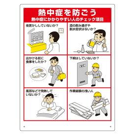 熱中症対策標識 熱中症にかかりやすい人 熱中症対策 熱中症 予防 チェック項目 標識 看板 工事現場
