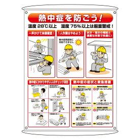 熱中症予防対策集合標識 熱中症対策 熱中症 予防 集合標識 チェック項目 壁掛けタイプ