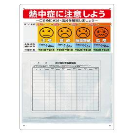 水分塩分確認表 熱中症対策 熱中症 予防 水分 塩分 補給 看板 標識 休憩 チェック表