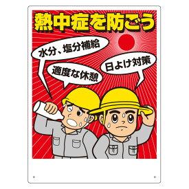 熱中症対策標識 熱中症を防ごう 熱中症対策 熱中症 予防 対策 看板 標識