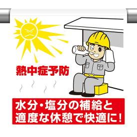 ワンタッチ取付標識 熱中症予防 熱中症対策 熱中症 予防 対策 マジックテープ付き