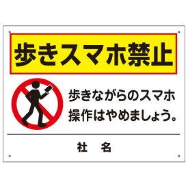 歩きスマホ禁止・歩きスマホ注意看板・ポケモンGO対策! T2-69