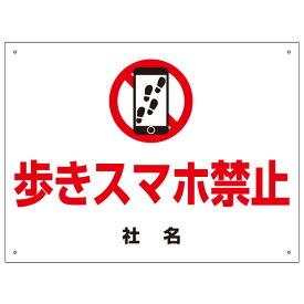 歩きスマホ禁止・歩きスマホ注意看板・ポケモンGO対策! T2-70