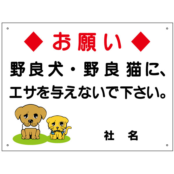 ペットマナー看板 【犬猫にエサを与えないでください。】看板 H45×W60cm 名(社名)入れ無料!特注内容変更可 /パネル/プレート S-65