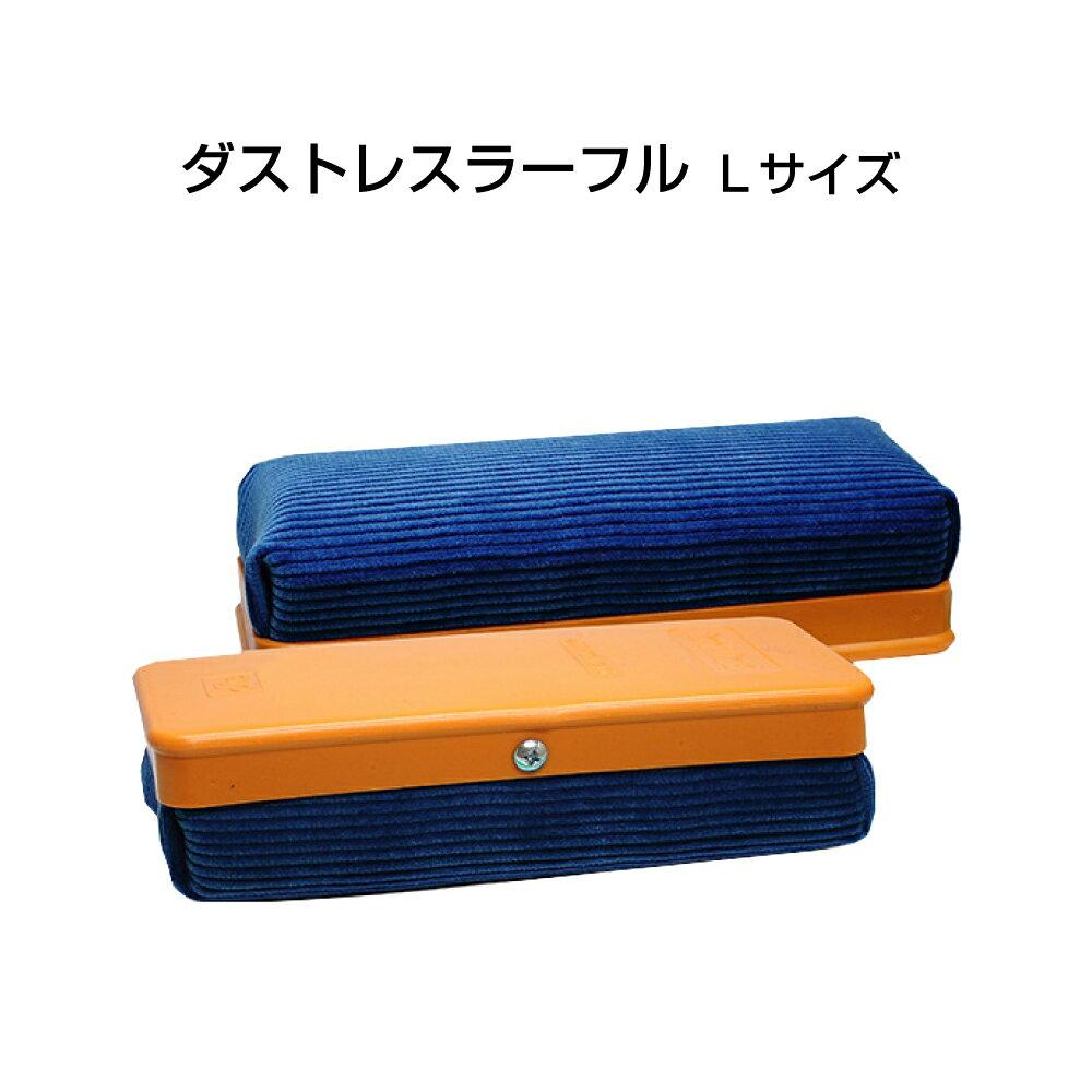 □ ダストレスラーフル Lサイズ