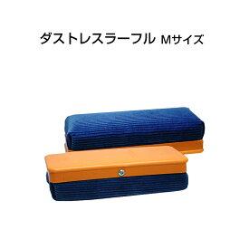 □ ダストレスラーフル Mサイズ