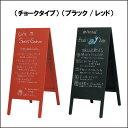 黒板 赤 A型スタンド チョークタイプ / 木製A型案内板 屋内 黒板 A型黒板 A型ボード A型看板 スタンド看板 ブラックボード 木製 メニュー看板 メニュ...