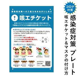 咳エチケット 看板 300×200mm 感染症対策 マスクの付け方 マスク着用方法 プレート 掲示 ウイルス対策 ポスター infection01