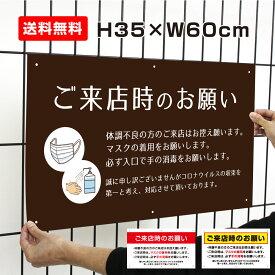 送料無料 ご来店時のお願い 看板 / 感染症対策ポスター マスクの着用 手の消毒 店舗 プレート 標識 H35×W60cm to-53a