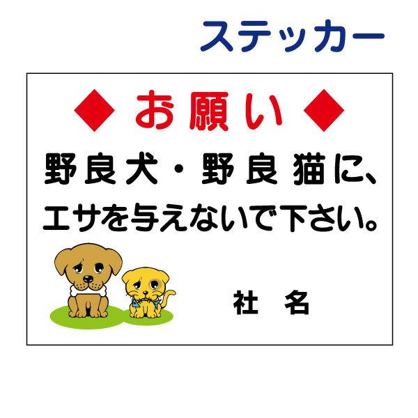 ペットマナーステッカー 【犬猫にエサを与えないでください。】ステッカー H26×W35cm 名(社名)入れ無料!特注内容変更可 /シールタイプ S-65st