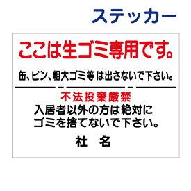 看板風注意ステッカー【不法投棄厳禁!!】美観共用 T1-63ST