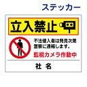 看板風注意ステッカー【立入禁止】 T2-48ST