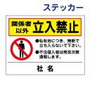 看板風注意ステッカー【立入禁止】 T2-49ST