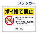 看板風注意ステッカー【ポイ捨て禁止】 TO-13ST