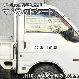 マグネットシート H10×W40m 厚み0.8mm / 車 トラック 営業車 車用 社名 店舗名 マグネットステッカー mag-sheet10-40