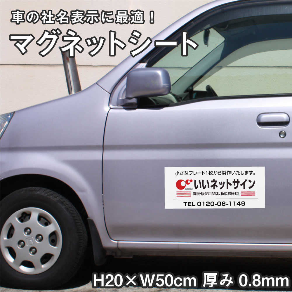 マグネットシート H20×W50cm 厚み0.8mm / 車 トラック 営業車 車用 社名 店舗名 マグネットステッカー