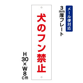 犬のフン禁止 /H30×W8cm プレート 看板プレート 商品番号:ATT-1204t