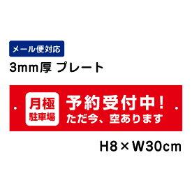 月極駐車場 予約受付中!空きあります /H8×W30cm プレート 看板プレート 商品番号:ATT-1503