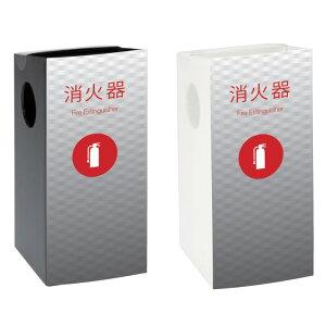 消火器ボックス ミセル消火器かくれんぼA 消火器 / 消火器収納 消火器格納箱 置き看板 消火器ケース 消火器box スタンド スタンド看板 /OT-558-260-A007