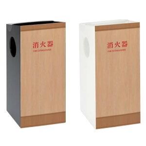 消火器ボックス ミセル消火器かくれんぼA 消火器 / 消火器収納 消火器格納箱 置き看板 消火器ケース 消火器box スタンド スタンド看板 /OT-558-260-A008