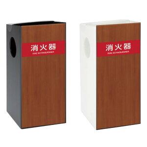 消火器ボックス ミセル消火器かくれんぼA 消火器 / 消火器収納 消火器格納箱 置き看板 消火器ケース 消火器box スタンド スタンド看板 /OT-558-260-A020