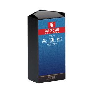 □ 消火器ボックス ミセル消火器かくれんぼB 消火器 / 消火器収納 消火器格納箱 置き看板 消火器ケース 消火器box スタンド スタンド看板 /OT-558-261-0-B015