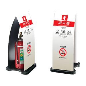 消火器ボックス ミセル消火器かくれんぼF 消火器 / 消火器収納 消火器格納箱 置き看板 消火器ケース 消火器box スタンド看板 /OT-558-255-F013