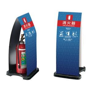 消火器ボックス ミセル消火器かくれんぼF 消火器 / 消火器収納 消火器格納箱 置き看板 消火器ケース 消火器box スタンド看板 /OT-558-255-F015