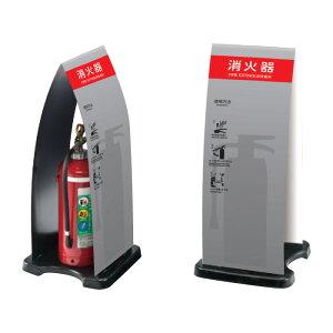 消火器ボックス ミセル消火器かくれんぼF 消火器 / 消火器収納 消火器格納箱 置き看板 消火器ケース 消火器box スタンド看板 /OT-558-255-F016