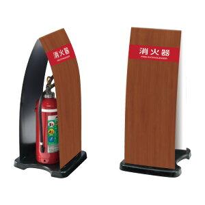 消火器ボックス ミセル消火器かくれんぼF 消火器 / 消火器収納 消火器格納箱 置き看板 消火器ケース 消火器box スタンド看板 /OT-558-255-F020