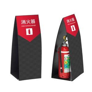 消火器ボックス ミセル消火器かくれんぼC 650 消火器 / 消火器収納 消火器格納箱 置き看板 消火器ケース 消火器box スタンド看板 /OT-558-262-C003