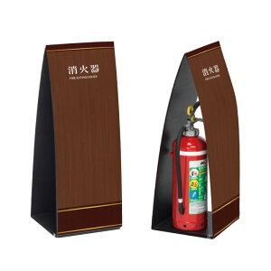 消火器ボックス ミセル消火器かくれんぼC 650 消火器 / 消火器収納 消火器格納箱 置き看板 消火器ケース 消火器box スタンド看板 /OT-558-262-C006