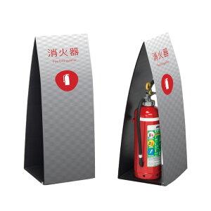 消火器ボックス ミセル消火器かくれんぼC 650 消火器 / 消火器収納 消火器格納箱 置き看板 消火器ケース 消火器box スタンド看板 /OT-558-262-C007