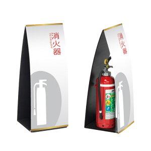 消火器ボックス ミセル消火器かくれんぼC 650 消火器 / 消火器収納 消火器格納箱 置き看板 消火器ケース 消火器box スタンド看板 /OT-558-262-C010