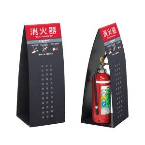 消火器ボックス ミセル消火器かくれんぼC 650 消火器 / 消火器収納 消火器格納箱 置き看板 消火器ケース 消火器box スタンド看板 /OT-558-262-C018