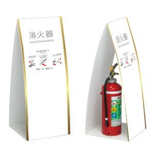 消火器ボックス ミセル消火器かくれんぼC 750 消火器 / 消火器収納 消火器格納箱 置き看板 消火器ケース 消火器box スタンド看板 /OT-558-263-C009