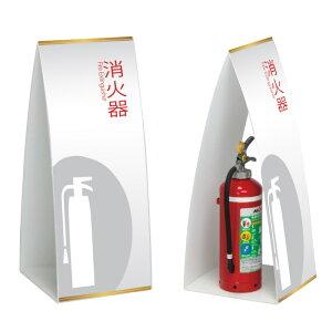 消火器ボックス ミセル消火器かくれんぼC 750 消火器 / 消火器収納 消火器格納箱 置き看板 消火器ケース 消火器box スタンド看板 /OT-558-263-C010
