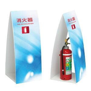 消火器ボックス ミセル消火器かくれんぼC 750 消火器 / 消火器収納 消火器格納箱 置き看板 消火器ケース 消火器box スタンド看板 /OT-558-263-C012