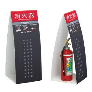 消火器ボックス ミセル消火器かくれんぼC 750 消火器 / 消火器収納 消火器格納箱 置き看板 消火器ケース 消火器box スタンド看板 /OT-558-263-C018