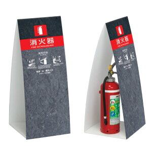 消火器ボックス ミセル消火器かくれんぼC 750 消火器 / 消火器収納 消火器格納箱 置き看板 消火器ケース 消火器box スタンド看板 /OT-558-263-C019