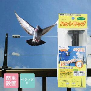 ハットラップ テグス10m ベランダ用 鳩除け ハトよけ カラス 鳩 ハト撃退 鳥EG-51 害対策 鳥よけ 手すり テグス 鳥害防止 鳥害用品 害鳥 鳥除け mi-eg-51