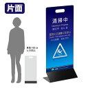 ミセルスマートパネル300(片面) 清掃中/ 足元にご注意ください 置き看板 スタンド看板 /OT-559-022-7-sp101