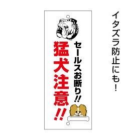 猛犬注意お手軽 プレート (セールスお断り/フェイス) MT-plate-03