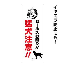 猛犬注意お手軽 プレート(セールスお断り/犬シルエット) MT-plate-04