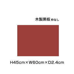 木製黒板 レッド 枠なし 粉受けなし H45cm×W60cm / 黒板 木製 チョークボード 赤 カフェ看板 店舗 POP メニューボード メニュー 看板 DIY 雑貨 お店 事務用品 オフィス おしゃれ ni-M152R