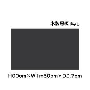 木製黒板 ブラック 枠なし 粉受けなし H90cm×W1m50cm / 黒板 木製 チョークボード ブラックボード 黒 カフェ看板 店舗 POP メニューボード メニュー 看板 DIY 雑貨 お店 事務用品 オフィス おしゃれ